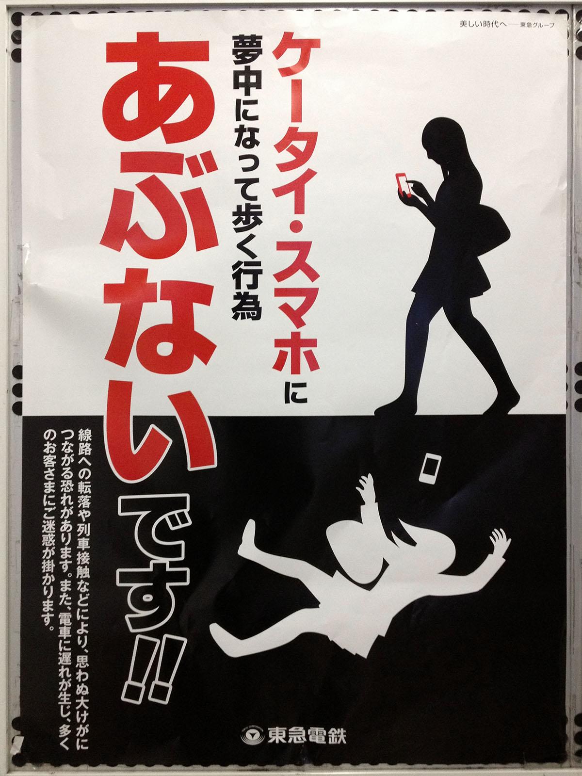 tokyo metro smartphone 2013